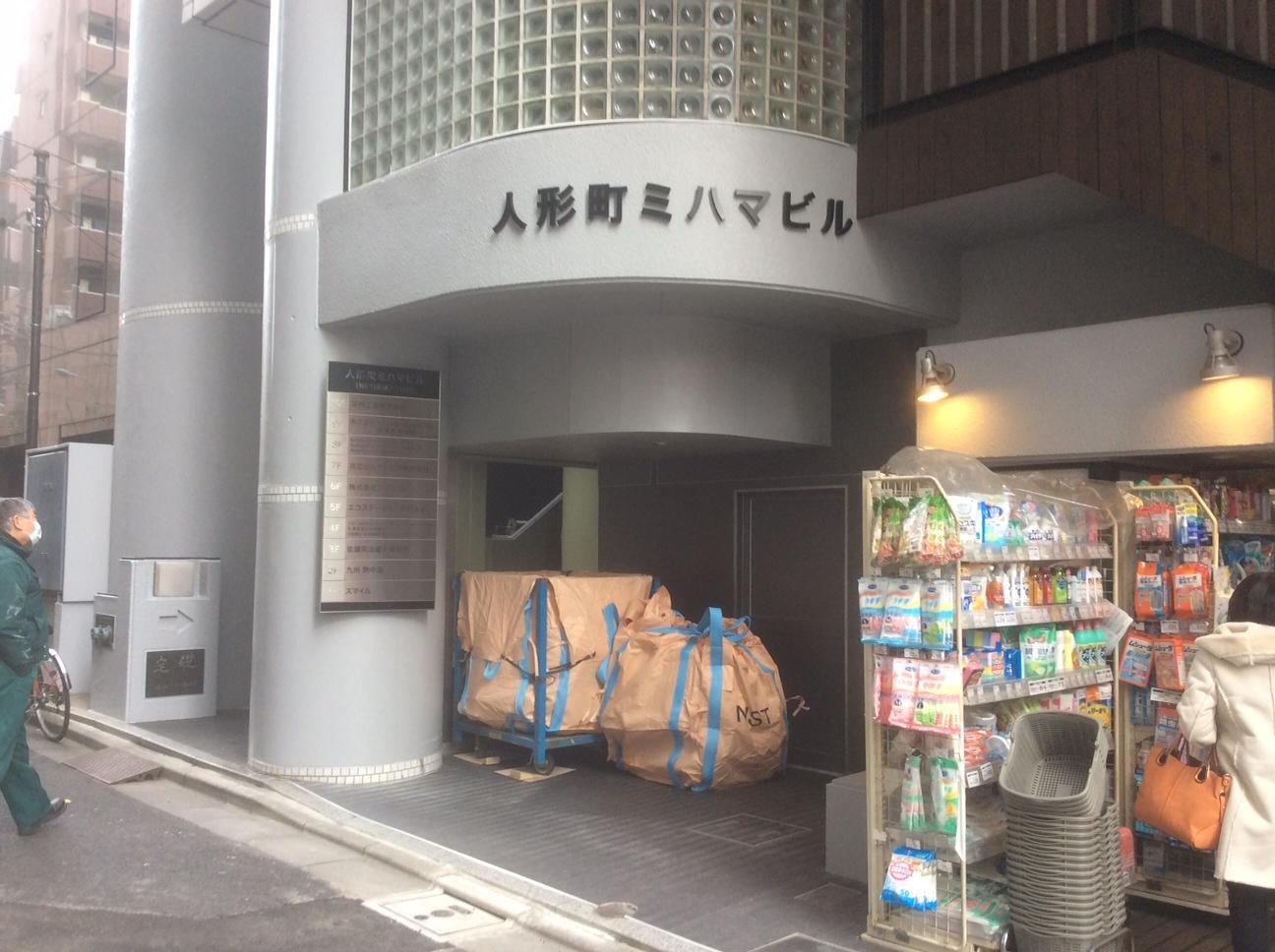 坂田建設(株)様