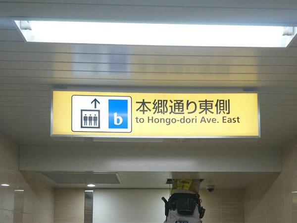 坂田建設様 メトロ東大前駅 (3)