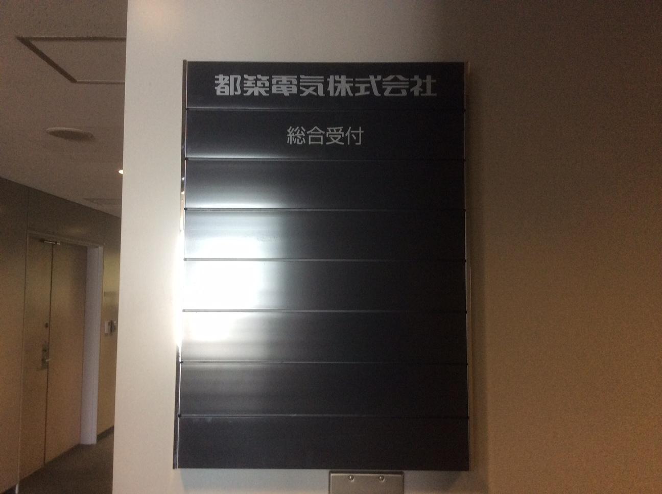 清水建設様 東京美術倶楽部 メンテナンス