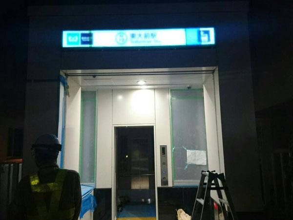 坂田建設様 メトロ東大前駅 (4)