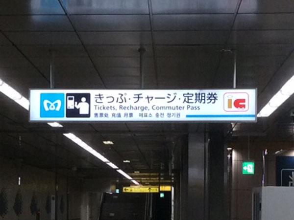 坂田建設様 メトロ辰巳駅(4)