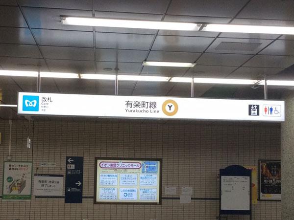 坂田建設様 メトロ辰巳駅(3)
