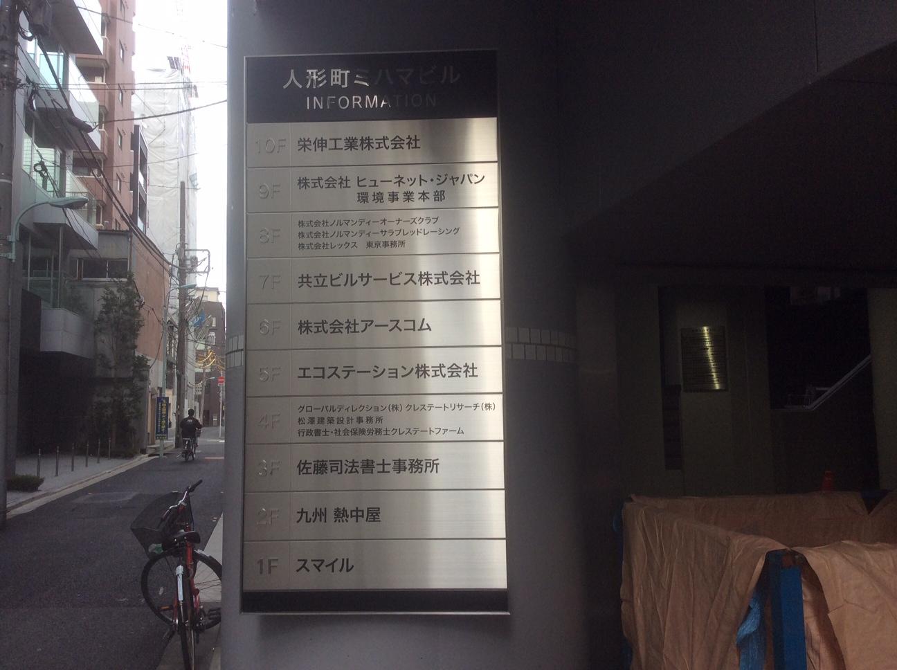 坂田建設様 人形町ミハマビル (2)